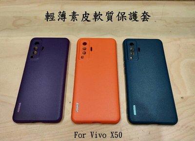 --庫米--Vivo X50 輕薄素皮軟質 TPU 防摔保護殼 手機套 鏡頭包覆