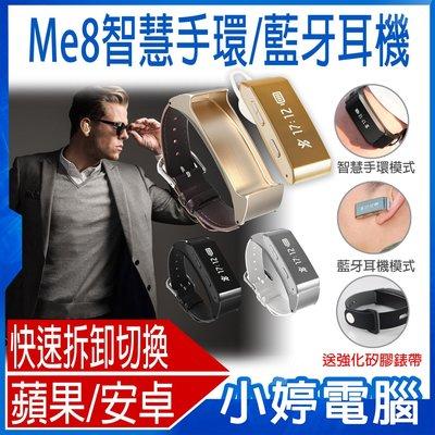 【小婷電腦*運動手錶】福利品出清IS愛思 Me8藍牙智慧手環/藍牙耳機 記錄熱量/卡路里 運動步伐 來電提醒