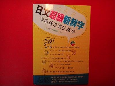 【愛悅二手書坊 H23-49】日文超級新鮮字 雙CD