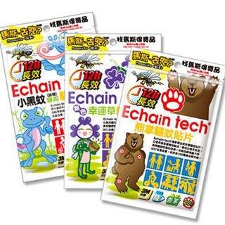 【Echain Tech 】登山露營必備小黑蚊/熊出沒/幸運草長效驅蚊貼1包(60片)只要165元