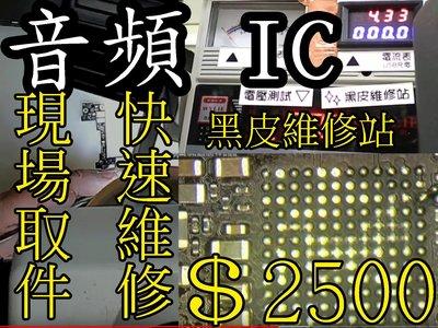 【黑皮維修站】iPhone 7 / 7 Plus 音頻IC故障維修(開機慢 無法擴音 麥克風無聲)快速維修