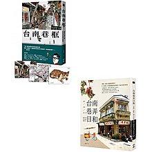全新暢銷書【《台南巷框》+《台南巷弄日和》】免運!