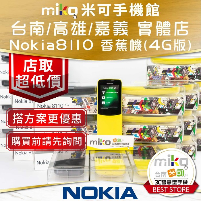 【高雄五甲MIKO手機館】諾基亞 Nokia 8110 4G 香蕉機 經典復刻版 黑空機價$1950 歡迎詢問