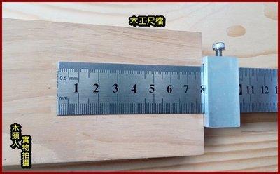 【木頭人】鋁合金尺擋+ 30CM直鋼尺 - 直尺 固定尺 刻度尺 定位尺 限位尺 直角尺 活動尺 活動角尺
