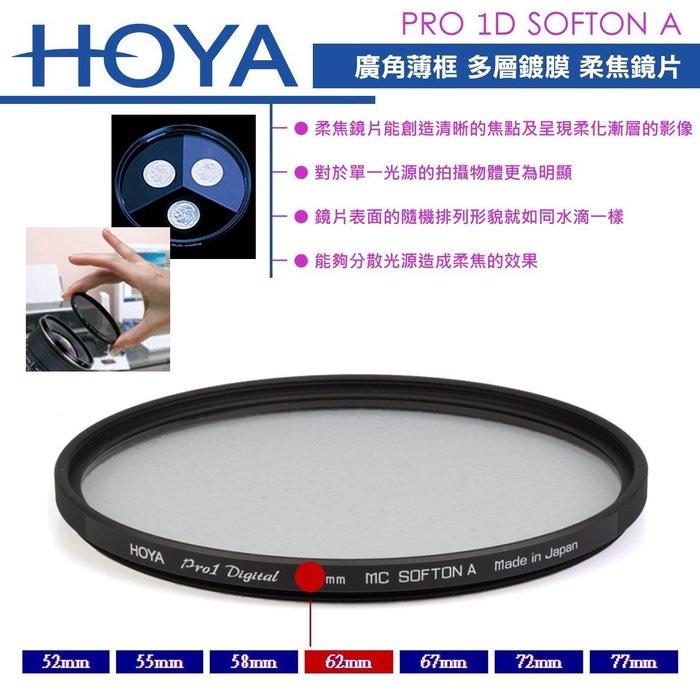 《飛翔無線3C》HOYA PRO 1D SOFTON A 廣角薄框 多層鍍膜 柔焦鏡片 62mm〔原廠公司貨〕相機鏡頭