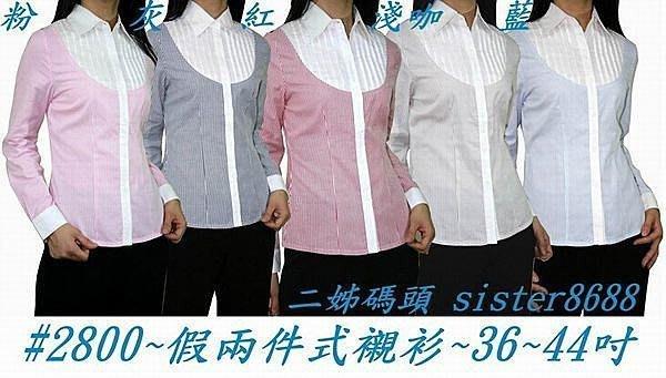 《陽光衣廊‧都會時尚OL+》【2800】假兩件式細條紋純棉長袖襯衫~5色~44號