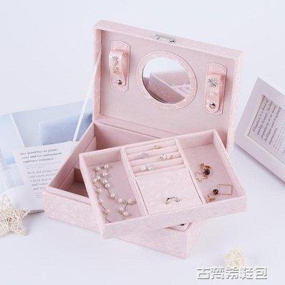 首飾盒帶鎖 歐式公主韓版手飾品首飾收納盒 手鐲耳環耳釘首飾盒子