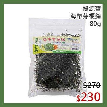 【光合作用】綠源寶 海帶芽梗絲 80g 天然 無農藥 無毒 非基改 全素 無漂白劑、無防腐劑
