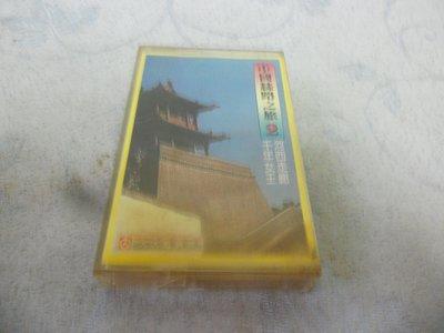紫色小館37-4--------中國絲路之旅{喜多郎作品} 2