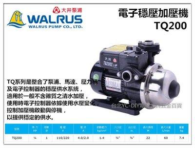 【台北益昌】大井 TQ200B 2代 1/4HP 加壓馬達 靜音 電子流控恆壓泵浦 穩壓泵浦 低噪音 抗菌 不生銹