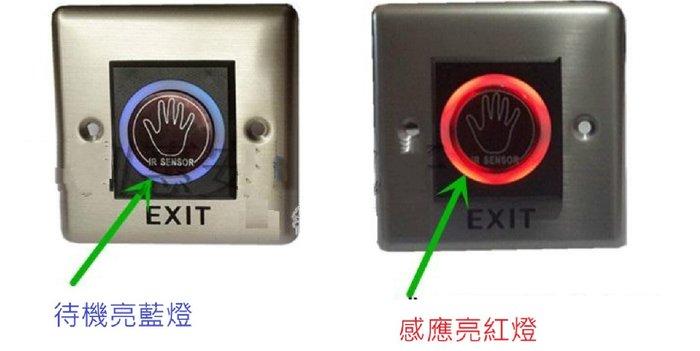 DC12V紅外感應出門開關 無需觸摸 自動感應