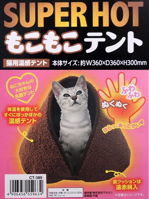 限量促銷【超保暖睡窩】日本MARUKAN圓錐型快速暖窩CT-389 貓窩/暖毯/蓬鬆保暖式帳棚