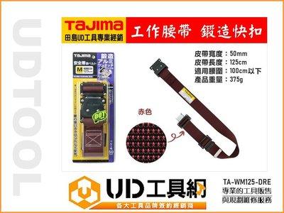 @UD工具網@日本TAJIMA 田島 工作腰帶 鍛造快扣 TA-WM125-DRE 赤/白 兩色 m號 全長125cm
