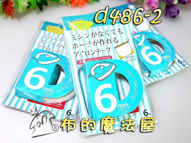 【布的魔法屋】d486-2日本進口粉藍6mm免車縫兩面接著膠帶(布用雙面膠帶,熨斗熨燙二面熱接著拼布膠帶,日本布用膠帶)