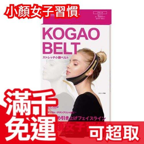 日本 小顏女子習慣 伸展帶 小臉帶 下垂預防 輕鬆支撐 ❤JP Plus+