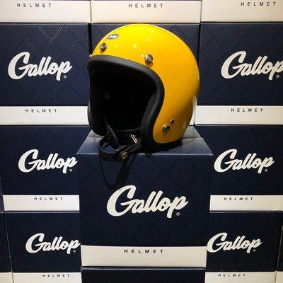 (I LOVE樂多)Gallop 3/4復古安全帽 金黃/月黃色 完美比例小帽體 舒適好戴全可拆洗 CC110