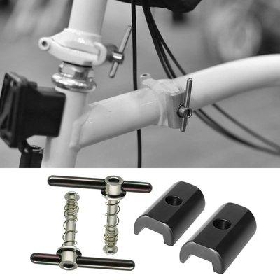 自行車配件 腳踏車配件 TI-PARTS小布Brompton鈦合金鋁合金C型扣折疊旋轉手把含螺絲 良品優舍