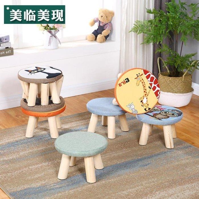 實木家用小椅子時尚換鞋凳圓凳成人沙發凳矮凳子創意小板凳 NMS