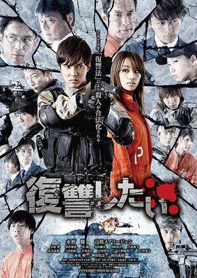 【藍光電影】我要復仇 復讐したい (2016) 97-027