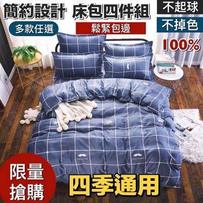 北歐簡約風 床包4件組 床單 被套 枕套組 床包 舖棉 兩用被套 雙人床 雙人加大 格子 訂製 單買