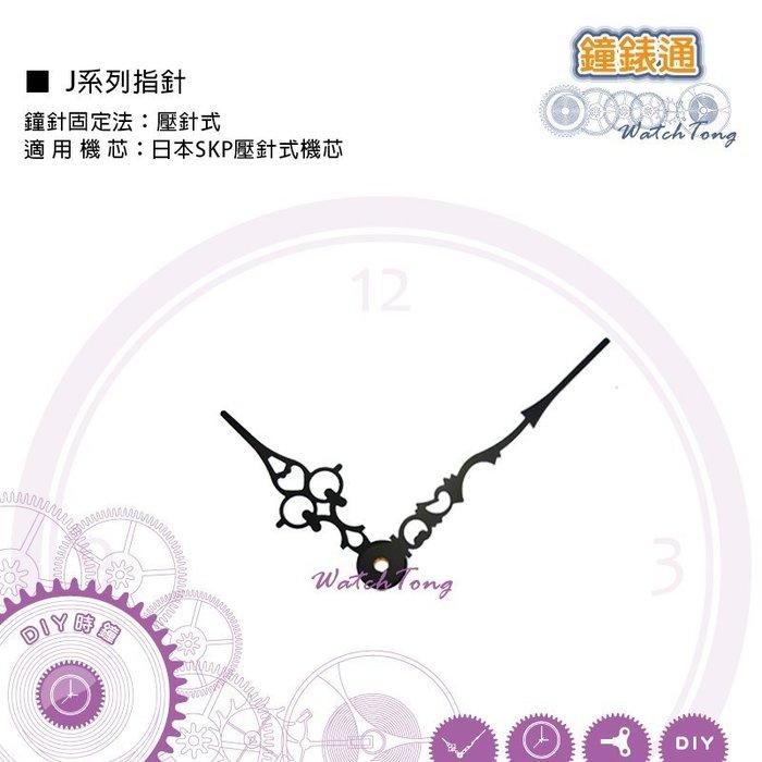 【鐘錶通】J系列鐘針 J099068 / 相容日本SKP壓針式機芯
