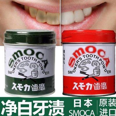 【特惠折扣】  現貨 日本正品 SMOCA 洗牙粉潔牙粉美白牙齒 去黃除牙漬牙結石煙茶漬155G 斯摩卡 清潔牙齒 爆款