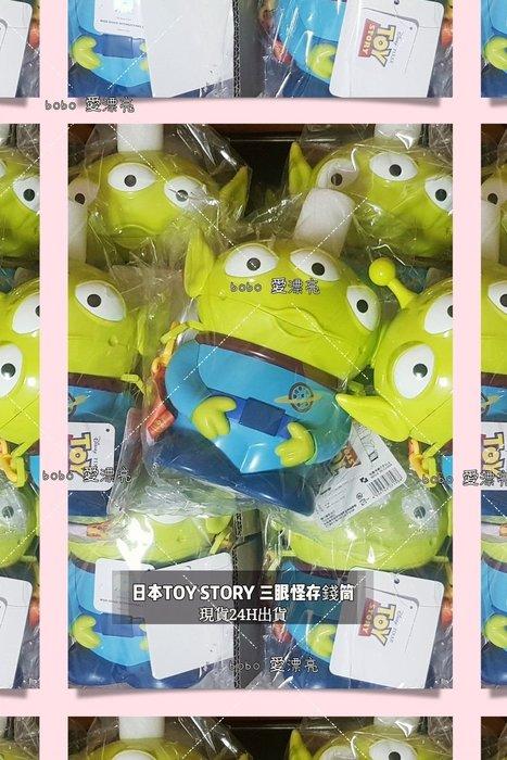 💖現貨在台不必等💖日本Disney 玩具總動員-三眼怪爆米花存錢筒 置物筒 附背帶