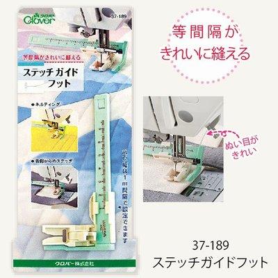 【縫紉機】可樂牌 縫份導引壓布腳 37189