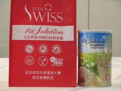 現貨供應Total Swiss Fit Solution 素食蛋白飲品Vegetarian Protein Powder