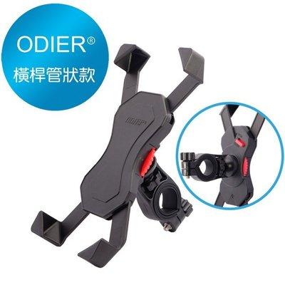 升級不鏽鋼螺絲【ODIER 】四爪單車/機車橫桿 專用手機架/手機支架/導航架 《可夾到6.5吋手機》