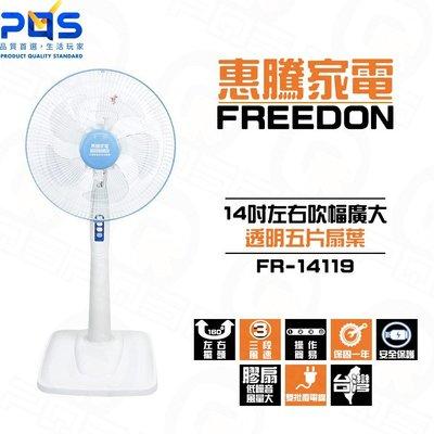 電風扇 14吋 立扇 惠騰 FR-14...
