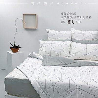 《60支紗》-麗塔寢飾-【旅人】 春夏涼被 5x7呎 / 100%精梳棉