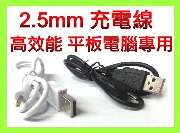 【傻瓜批發】2.5mm 充電線 平板電腦 移動電源 行動電源 酷比魔方 台電 原道 pipo ifive 專用