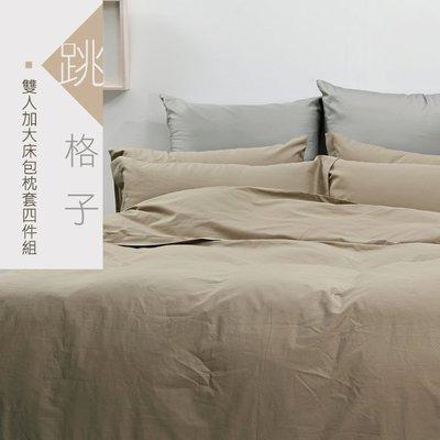 雙人加大床包薄被套四件式【跳格子】《40支紗》-麗塔寢飾-