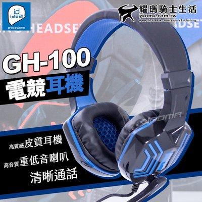 『高CP值』 id221 GH-100 電競耳機 藍色 高音質 重低音 清晰通話 MOTO A1 耀瑪騎士機車安全帽部品