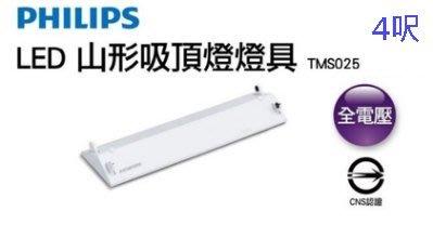 【燈聚台灣大道352】飛利浦 LED T8 4尺 16W 雙管山形燈具 TMS025/2-2