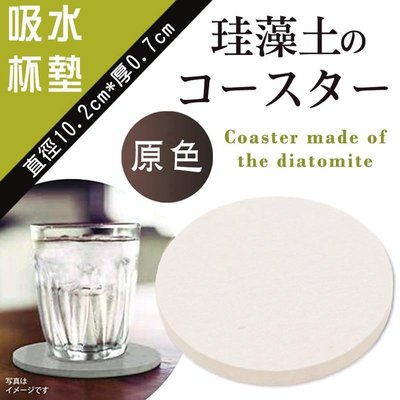 圓型 單色 珪藻土 杯墊 矽藻土 速乾杯墊 吸水墊 茶杯墊 肥皂墊 速乾吸水 肥皂盤 浴室置物墊 D104 拖來賣