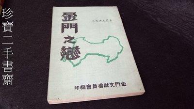 【珍寶二手書齋s3A】金門之戀 金門文獻委員會 民59年
