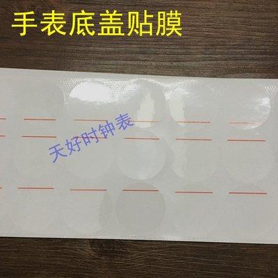手表配件底蓋貼膜防刮靜電膜 25/28/30/32/35/38/40mm多規格尺寸