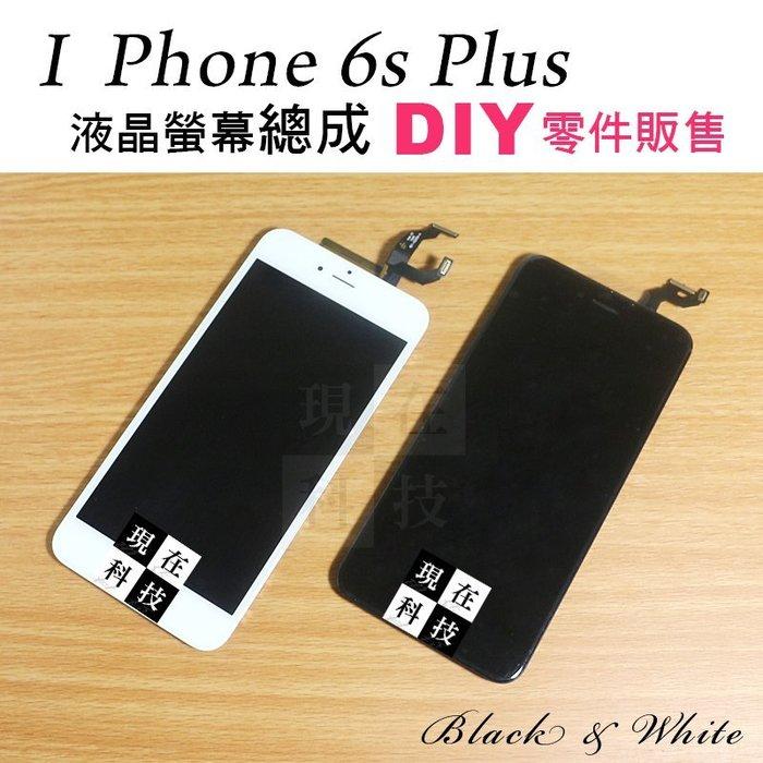 ☆現在科技通訊☆I Phone 6S+ LCD 液晶 IPhone 6S PLUS 觸控 液晶螢幕總成DIY 『液晶類』