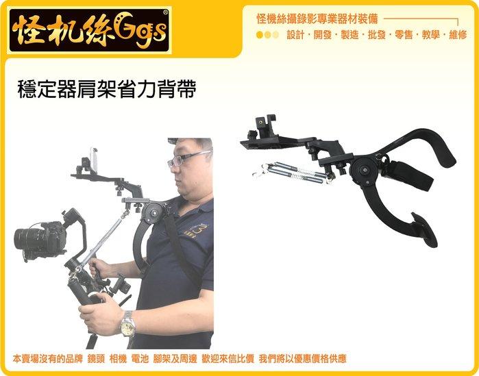 怪機絲 穩定器肩架省力背帶組 「加購優惠」 省力背帶 省力彈簧 通用 穩定器 肩架型 043-0002 雲鶴