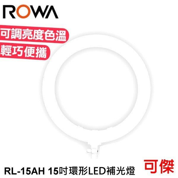ROWA 樂華 RL-15AH 15吋環形 LED 攝影 直播 補光燈 附遙控器 手機夾 公司貨 可傑 免運