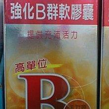 鍾愛寶貝~【杏輝沛多】B群+紅景天一罐50顆500元.二罐免運費喔