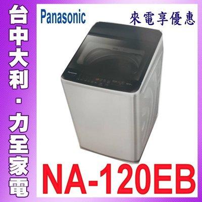 【台中大利】【 Panasonic 國際】12KG 洗衣機【NA-120EB】來電享優惠