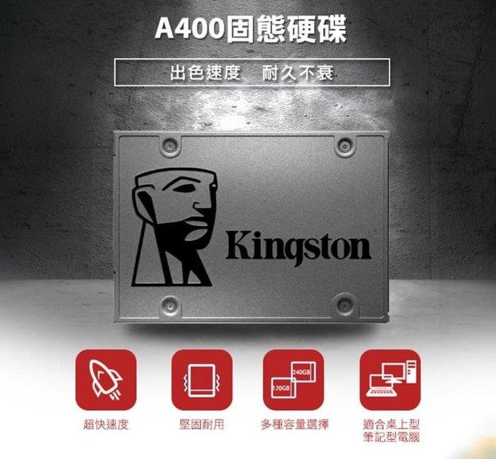 [哈GAME族]全新 金士頓 240GB SSD 固態硬碟 240G 硬碟 500MB/s 超快速度 SA400S37