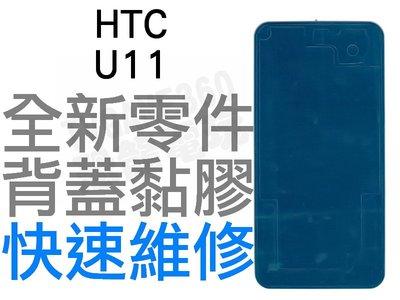 HTC U11 背蓋膠條 背蓋粘膠 背膠 防水膠條 全新零件 專業維修【台中恐龍電玩】