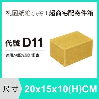 紙箱【20X15X10 CM】【400入】紙盒 超商紙箱 宅配紙箱 便利箱