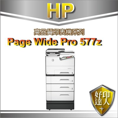 好印達人【含稅運+送禮卷500】 優惠中!HP PageWide Pro 577z/577 多功能事務機(K9Z76D)
