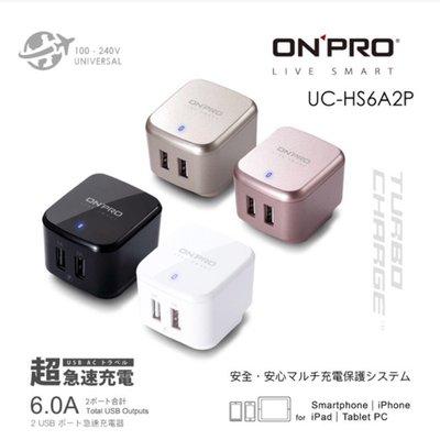 「現貨+預購」ONPRO 「6A雙孔」UC-HS6A2P 6A快充雙USB速充電器