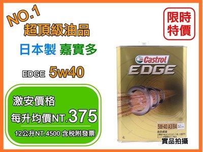 【12升特價組+免運】頂級 日本製 嘉實多 Castrol EDGE 5W40 5W-40 鐵罐 4L 美孚 摩特 殼牌